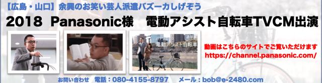 【広島・山口】余興のお笑い芸人派遣なら バズーカしげぞう 2018  Panasonic様 電動アシスト自転車TVCM出演