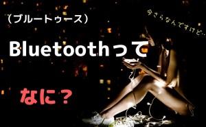Bluetoothってなに?
