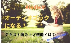 Kindleが オーディオブック になる!2