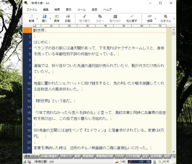 余計な部分を削除、ファイルのタイトルを書名(この場合は『新世界』)に変更