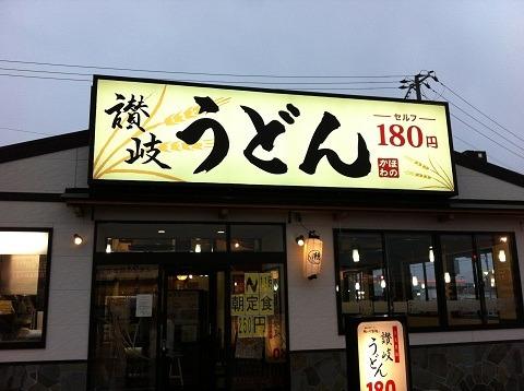 【穂の川製麺】外観
