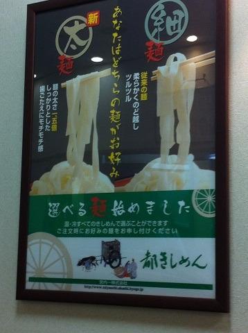 【都きしめん】大久保店 店内POP