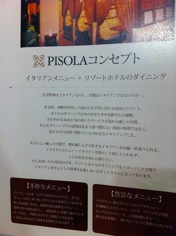 【PISOLA】コンセプト