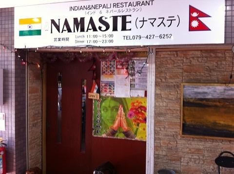 インド料理 NAMASTE(ナマステ) 外観