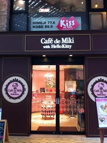 みゆき通りのキティちゃんcafe