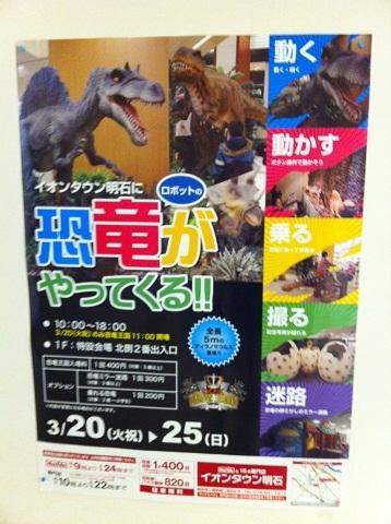 イオンタウン明石 恐竜展 POP