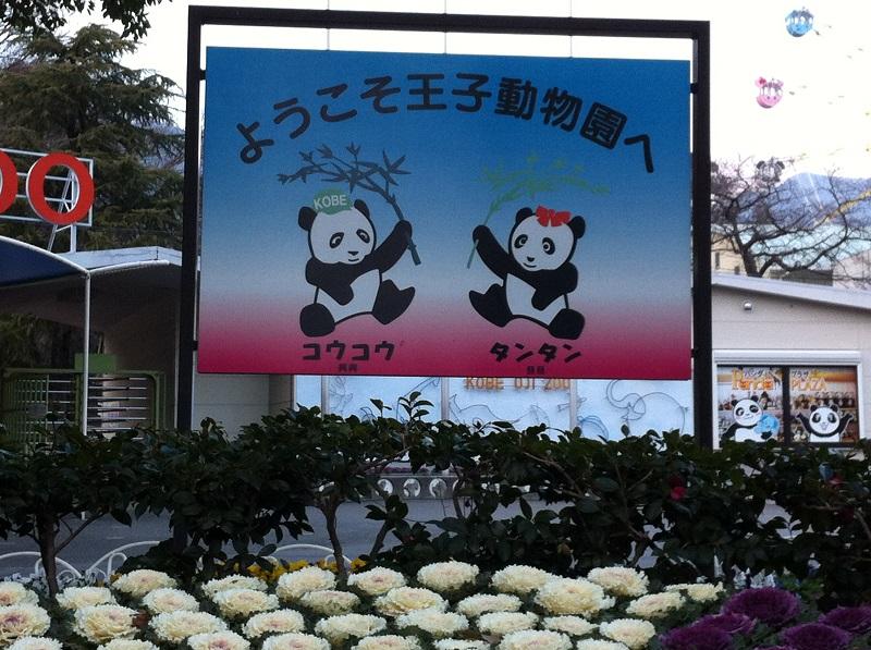 神戸市立王子動物園 看板