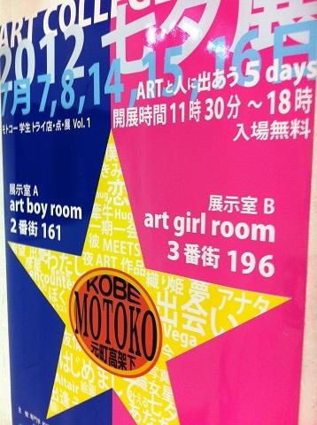 神戸元町高架下 学生ギャラリー(3)