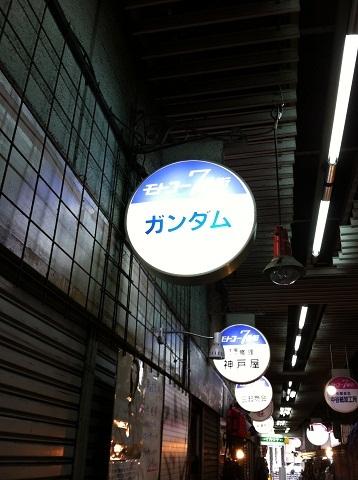 神戸元町高架下 ガンダム 看板