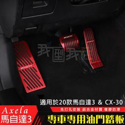 新馬自達3次世代 Mazda 馬3 Axela CX-30免打孔油門+剎車踏板最新3D無螺絲款改裝內飾精品by 鈦晶殿 | 露天拍賣
