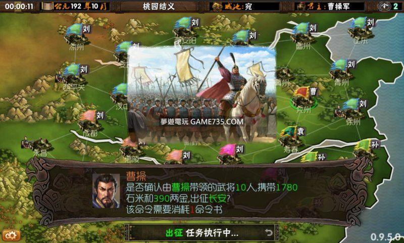 【修改版】三國志 霸王的夢想 1.0.1.1 中文 MOD 2/26【Android 遊戲,應用程式下載討論】夢遊電玩論壇 - GAME735.COM
