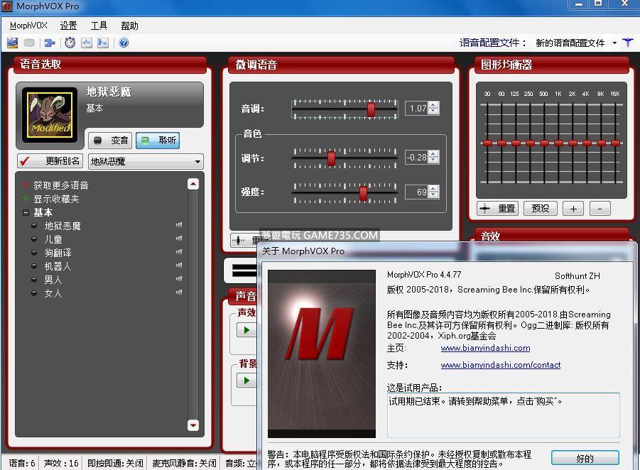 MorphVox Pro變聲器官網最新破解版【共享軟體遊戲資源】夢遊電玩論壇 - GAME735.COM