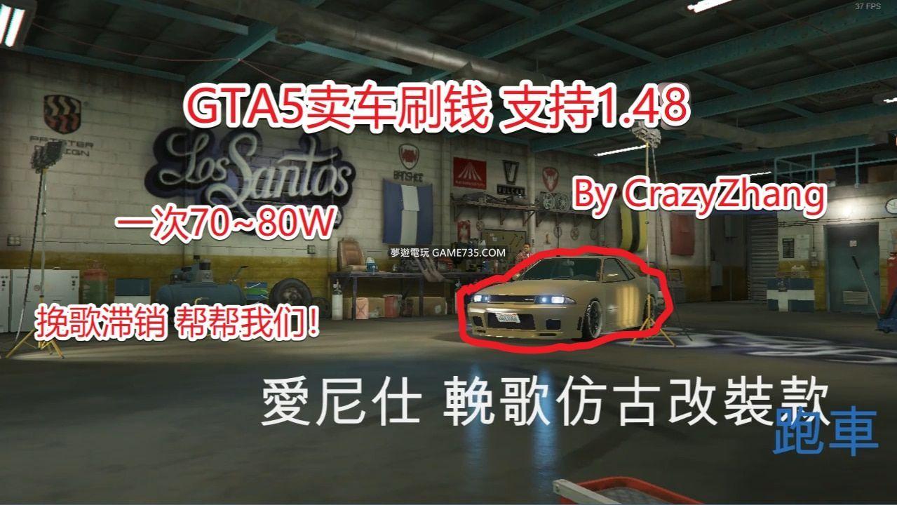 【GTA5支持1.48】LSCHax 賣車刷錢【俠盜獵車手5 GTA5 作弊】夢遊電玩論壇 - GAME735.COM