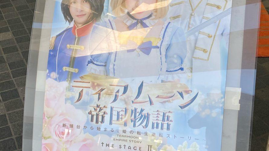 舞台『ティアムーン帝国物語 THE STAGEⅡ ~断頭台から始まる、姫の転生逆転ストーリー~』を観た