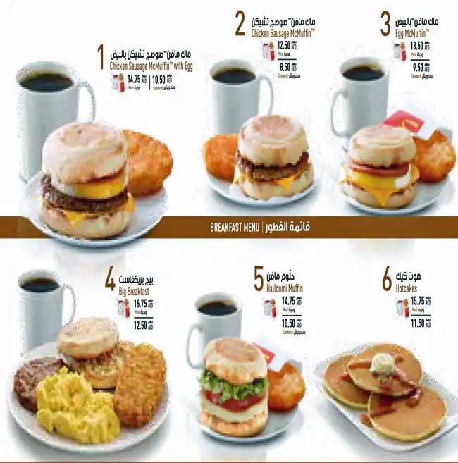 Price Mcdo List Philippines Menu