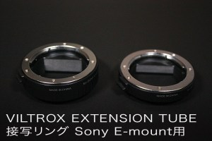 VILTROX EXTENSION TUBE for Sony E-mount