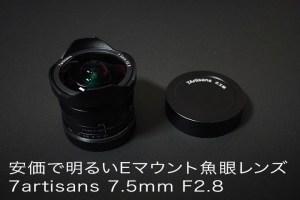 7artisans 7.5mm F2.8 マニュアルレンズ ソニーEマウント (APS-C)