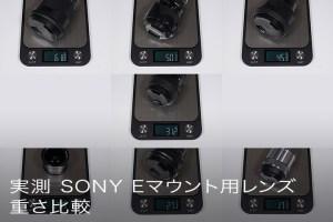 SONY Eマウント用レンズの重さ比較