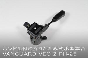 小型雲台 VANGUARD VEO 2 PH-25