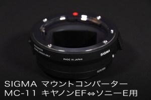 SIGMA マウントコンバーター MC-11
