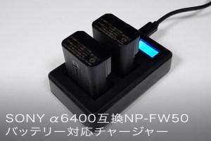 SONY α6400互換NP-FW50バッテリー対応 デュアルチャージャー
