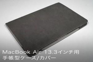 KOOL RIVER MacBook Air 13.3インチ用 手帳型 レザー ケース/カバー