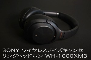 SONY ノイズキャンセリングヘッドフォン WH-1000XM3