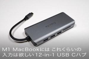 Elecife 12-in-1 USB C ハブ
