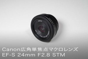Canon EF-S24mm F2.8 STM