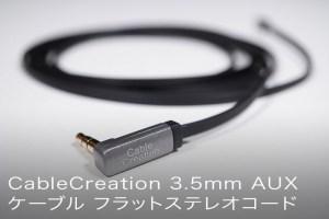 CableCreation 3.5mm フラット ステレオコード