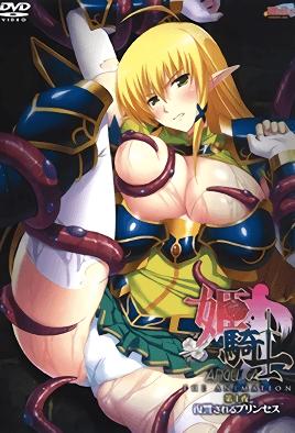 姬騎士安潔莉卡 1