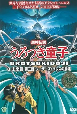 Choujin Densetsu Urotsukidouji: Mirai Hen 3
