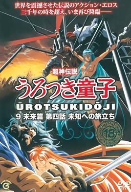 Choujin Densetsu Urotsukidouji: Mirai Hen 4