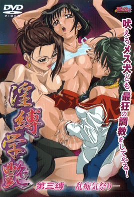 Inbaku Gakuen 3