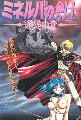 Minerva no Kenshi 1