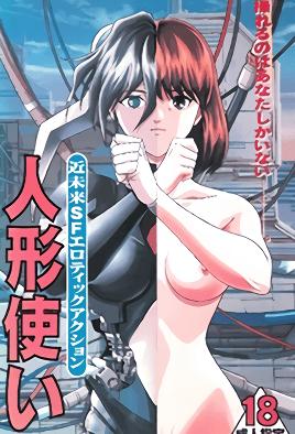 Ningyo Tsukai 1