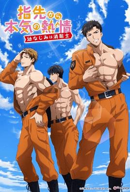 Yubisaki kara Honki no Netsujou: Osananajimi wa Shouboushi Season 1