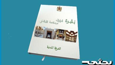 نشرة قرارات محكمة النقض الغرفة المدنية