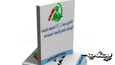 القانون رقم 99.12 المتعلق بالميثاق الوطني للبيئة والتنمية المستدامة