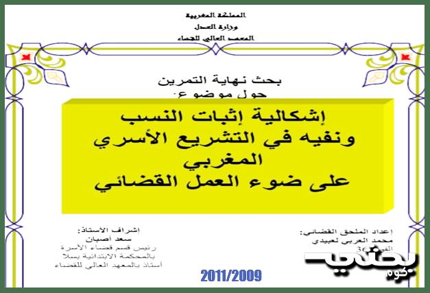 إشكالية اثبات النسب ونفيه في التشريع الاسري المغربي على ضوء العمل القضائي