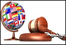 القانون الدولي المعاصر وأزمة الدولة