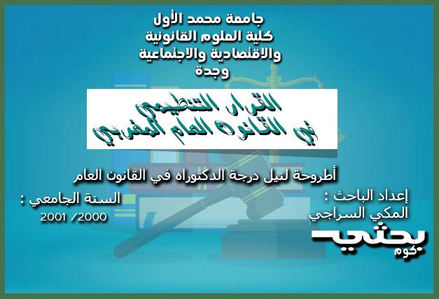 القرار التنظيمي في القانون العام المغربي