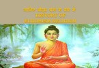 Buddhism History in Hindi: Teaching Quotes and Symbol