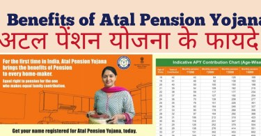 Atal Pension Scheme : Atal Pension Yojana in Hindi and English