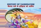 History of Vaishnavism- वैष्णव धर्म का इतिहास