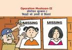 Operation Muskaan-II