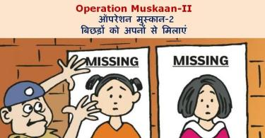 Operation Muskaan-II