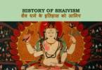 History of Shaivism- शैव धर्म का इतिहास जानिए
