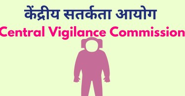 Central Vigilance Commission of India in Hindi: Pledge, Chairman