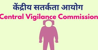 Central Vigilance Commission of India in Hindi: Pledge, Chairman